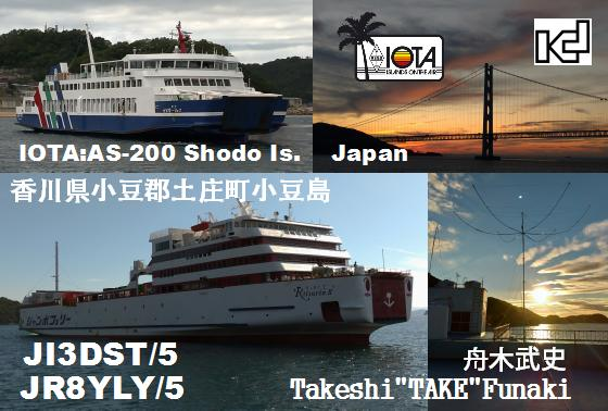 JI3DST/5 JR8YLY/5 Shodo Island