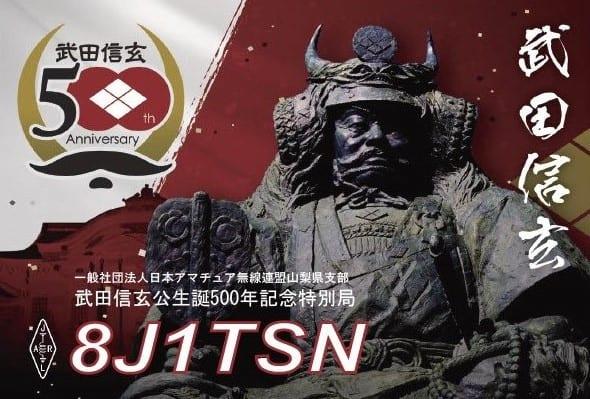 8J1TSN - Japan Special Event