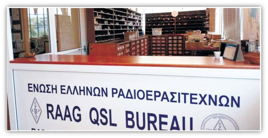 Παραλαβή καρτών QSL από τα μέλη