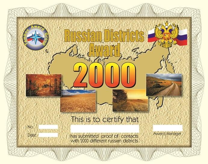 RDA - Russian Districts Award Program