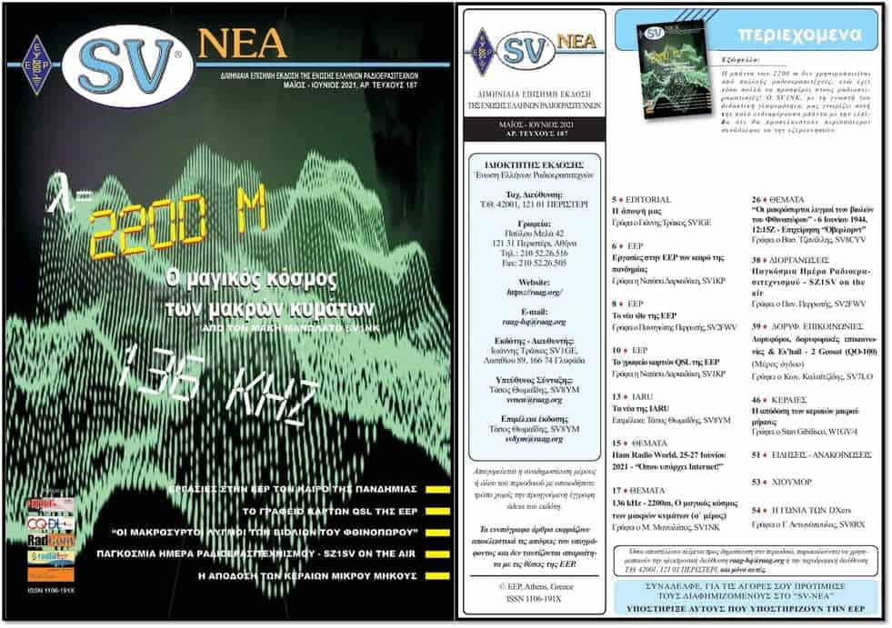 Κυκλοφόρησε το τεύχος Μαΐου-Ιουνίου 2021 του περιοδικού SV NEA.