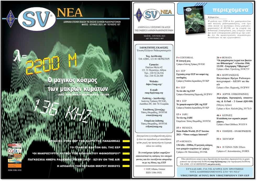Κυκλοφόρησε το τεύχος 187 του SV NEA