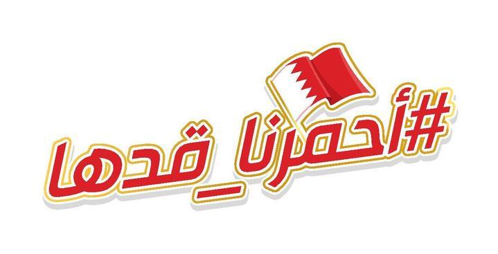 A91BFA - Bahrain
