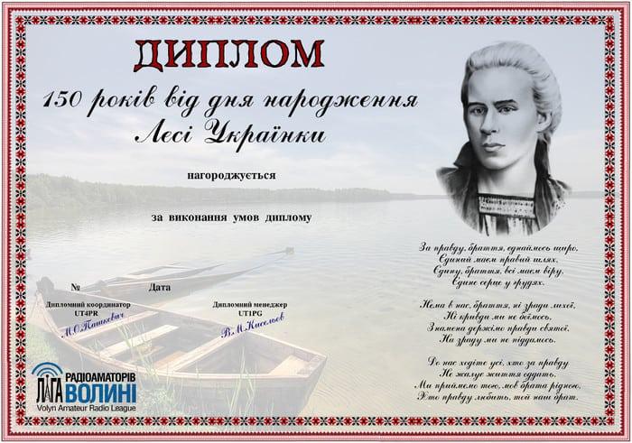 Lesya Ukrainka - diploma - AWARD