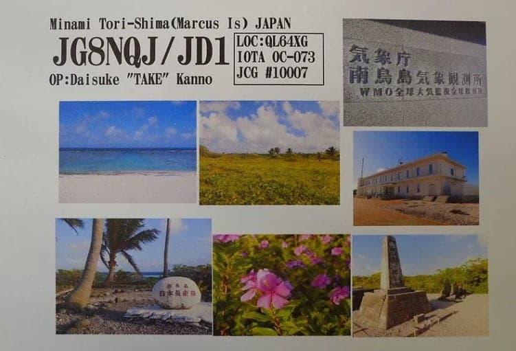 JG8NQJ/JD1 - Marcus Island