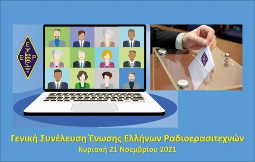 Πρόσκληση σε Tακτική Γενική Συνέλευση