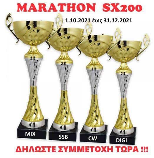 Marathon SX200 - AWARD